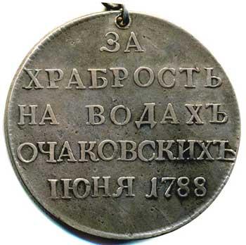 9f41cd342c6b Было отчеканено 5 тыс. медалей и прислано для награждения в войска. Носить  медаль следовало в петлице на Георгиевской ленте.