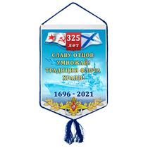 Вымпел «325 лет ВМФ России»