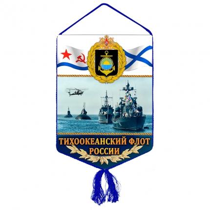 Вымпел «290 лет ТОФ ВМФ России»