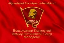 Флаг ВЛКСМ