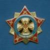 Знак «За службу в Центре ядерного обеспечения  РФ»
