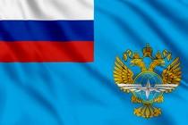 Флаг Минтранс России