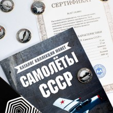 Коллекция монет «Самолеты СССР»