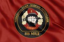 Флаг Спецназа ВВ с девизом