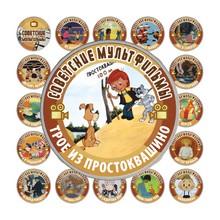 Коллекция монет «Советские Мультфильмы» (72 шт.)