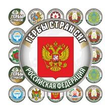 Коллекция монет «Гербы стран СНГ» (13 шт.)