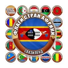 Коллекция монет «Флаги стран Африки» (63 шт.)