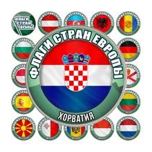 Коллекция монет «Флаги стран Европы» (57 шт.)