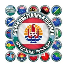 Коллекция монет «Флаги стран Австралии и Океании» (30 шт.)