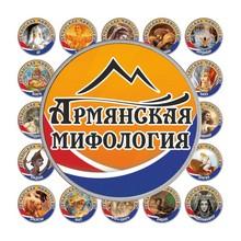 Коллекция монет «Армянская мифология» (50 шт.)