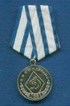 Медаль «85 лет ВФСО «Динамо»