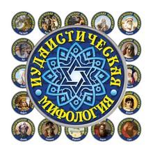 Коллекция монет «Иудаистическая мифология» (30 шт.)