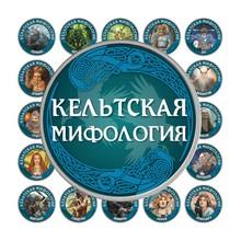 Коллекция монет «Кельтская мифология» (72 шт.)