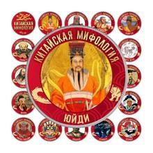 Коллекция монет «Китайская мифология» (50 шт.)