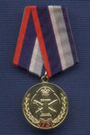 Медаль «75 лет оперативной службе УИС России»