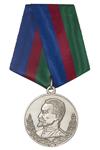 Медаль ФСБ РФ «140 лет со дня рождения Ф.Э. Дзержинского»