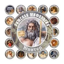 Коллекция монет «Римская мифология» (72 шт.)