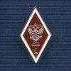 Академический нагрудный знак (ромб) «Об окончании медицинского ВУЗа»