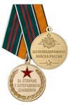 Медаль ЖДВ «За отличие в ветеранском движении» с бланком удостоверения