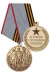 Медаль ВС «За отличие в ветеранском движении» с бланком удостоверения