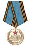 Медаль ВДВ «За отличие в ветеранском движении» с бланком удостоверения