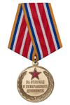 Медаль пожарной охраны «За отличие в ветеранском движении» с бланком удостоверения