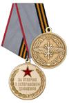 Медаль Войск связи «За отличие в ветеранском движении» с бланком удостоверения