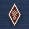 Академический нагрудный знак (ромб) «Об окончании юридического ВУЗа»