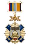 Знак с мечами «140 лет водолазному делу России» с бланком удостоверения