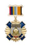 Знак на колодке «140 лет водолазному делу России» с бланком удостоверения