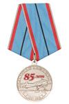 Медаль «85 лет полярной авиации России»