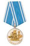 Медаль «За доблесть в службе. Новороссийская ВМБ»