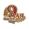 Знак «9 Мая. День Победы»