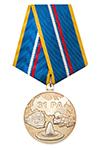 Медаль «50 лет 31 РА РВСН»