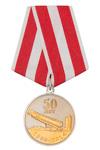 Медаль «50 лет Оренбургской РД»
