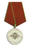 Медаль «За добросовестную службу» ФМС России