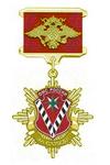 Медаль «За службу» I степени ФМС России