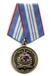 Медаль «100 лет международному полицейскому сотрудничеству» МВД России