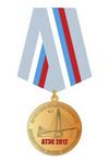 Памятная медаль ФКУ «Дальневосточная дирекция Министерства регионального развития Российской Федерации» «Строителю объектов саммита АТЭС»