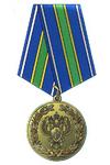 Медаль «За взаимодействие» (Прокуратура России)