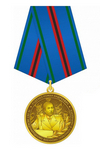 Медаль Руденко (Прокуратура России)