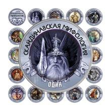 Коллекция монет «Скандинавская мифология» (72 шт.)