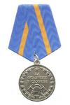 Медаль МЧС России «За отличие в службе» I степень с бланком удостоверения