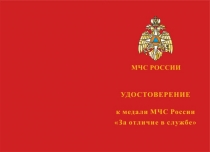 Купить бланк удостоверения Медаль МЧС России «За отличие в службе» I степень с бланком удостоверения