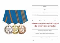 Удостоверение к награде Медаль МЧС России «За отличие в службе» I степень с бланком удостоверения