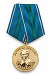 Mедаль Августина Бетанкура (Минтранспорта)