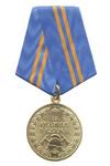 Медаль МЧС России «За отличие в службе» II степень с бланком удостоверения