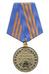 Медаль МЧС России «За отличие в службе» III степень с бланком удостоверения