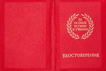 Бланк удостоверения к медали «За особые успехи в учении» (старый образец 2014 - 2019)