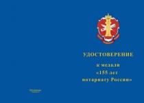 Купить бланк удостоверения Медаль «155 лет Нотариату России» с бланком удостоверения